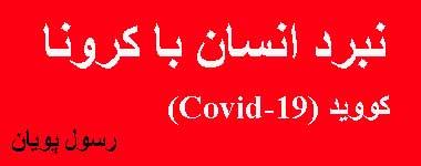 پژوهشی حد رجم یا حکم سنگسار در اسلام
