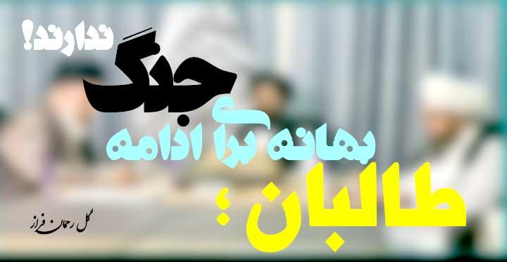 طالبان؛ بهانة برای ادامه جنگ ندارند!