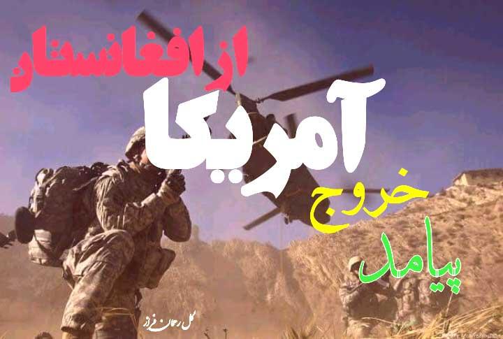 پیامد خروج آمریکا از افغانستان!