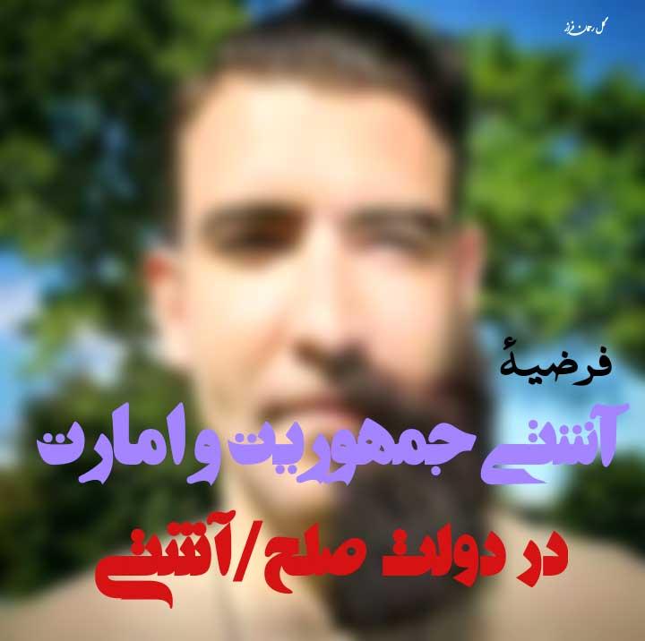 فرضیهی آشتی جمهوریت و امارت در دولت صلح/آشتی!